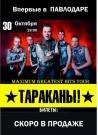 Группа Тараканы в Павлодаре
